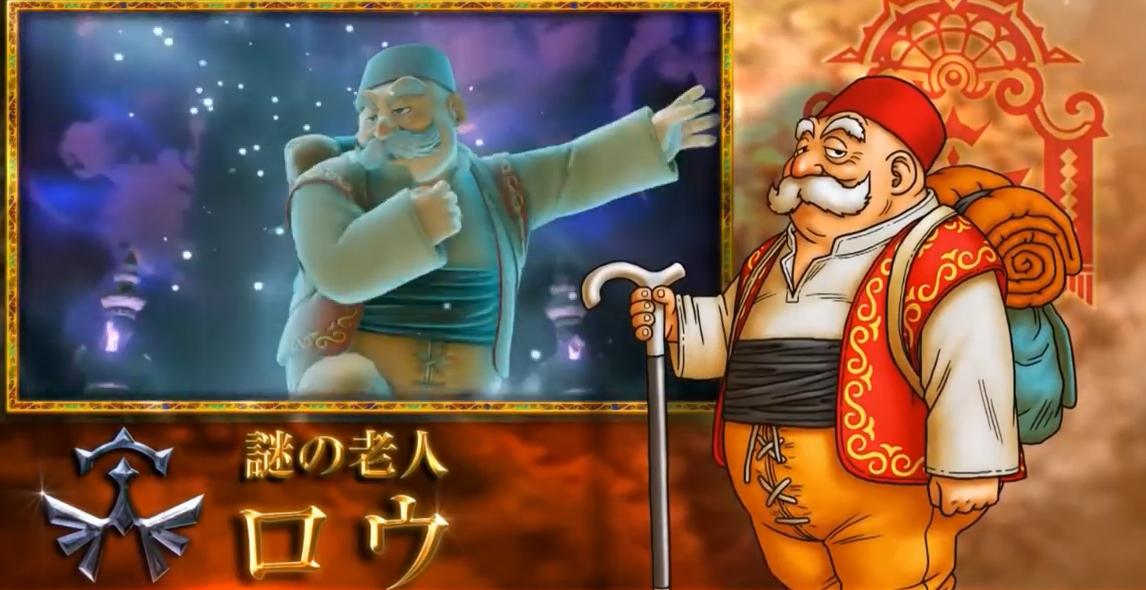 【ドラクエ11(DQ11)】「ロウ」のスキル・特技・呪文一覧まとめ!