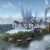 【FF12 ザゾディアックエイジ】ストーリーと全キャラクター情報まとめ!
