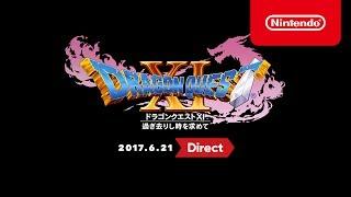 【ドラクエ11(DQ11)】「3DS版」の新要素やフラゲ情報一覧!3Dと2Dモードの違いは?
