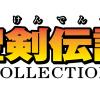 【聖剣伝説コレクション】評価や感想・評判・口コミ・レビューまとめ!面白い?クソゲー?