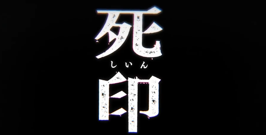 【死印】評価・評判・口コミ・感想・レビューまとめ!【PS Vita】