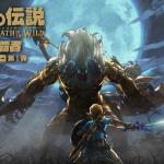 【ブレスオブザワイルド(BotW)】「剣の試練 序位」各階の攻略方法まとめ!(DLC第1弾)