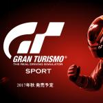 【グランツーリスモSPORT(GT SPORT)】最新フラゲ情報(発売日・価格・予約特典など)まとめ