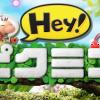 【Hey! ピクミン(3DS)】「隠しエリア」エリアXの行き方 攻略まとめ!