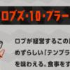 【スプラトゥーン2】「ロブチケット」入手方法・効果 攻略まとめ!