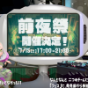 【スプラトゥーン2】「前夜祭」発売前に無料で体験できる! 参加条件やルールについて