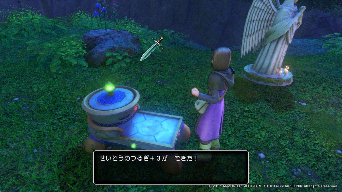 【ドラクエ11(DQ11)】「うちなおしの宝珠」入手方法・効果 攻略まとめ!
