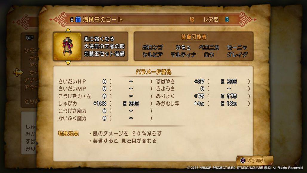 【ドラクエ11(DQ11)】カミュ見た目変更「海賊王のぼうし」入手方法!(クリア後)