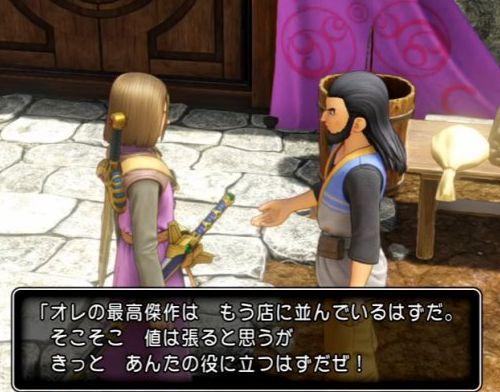 【ドラクエ11(DQ11)】「王者の剣」入手方法(手順)・ふしぎな鍛冶で使い道まとめ