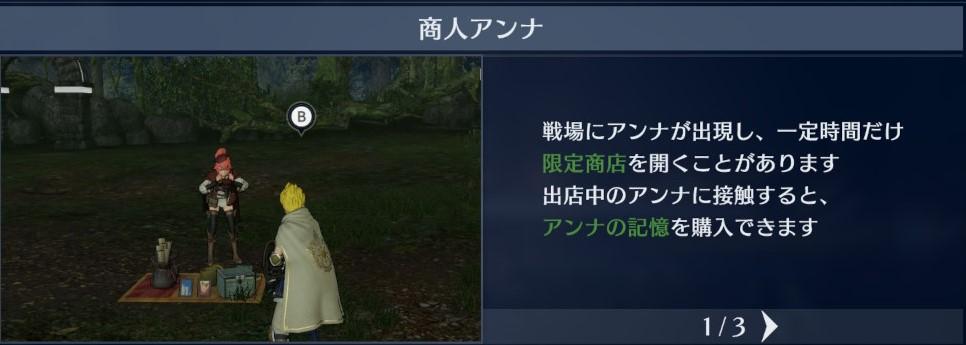 【FE無双】『アンナの記憶』効果・入手場所・出現条件まとめ!プレイアブルにも参戦!