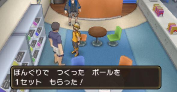 【ウルトラサンムーン(USUМ)】『ガンテツボール』入手場所・使い道など! 2セット手に入るぞ!
