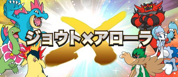 【ウルトラサンムーン(USUМ)】インターネット大会『ジョウト×アローラ』参加方法・賞品など!