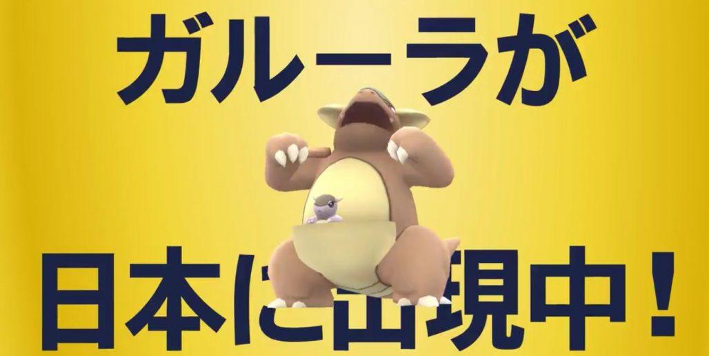 【ポケモンGO】48時間限定でガルーラが出現中! XP・ほしのすな2倍の報酬もあるぞ!