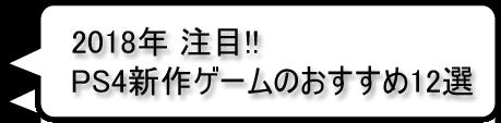 【2018年発売】注目のPS4新作ゲームおすすめ12選!