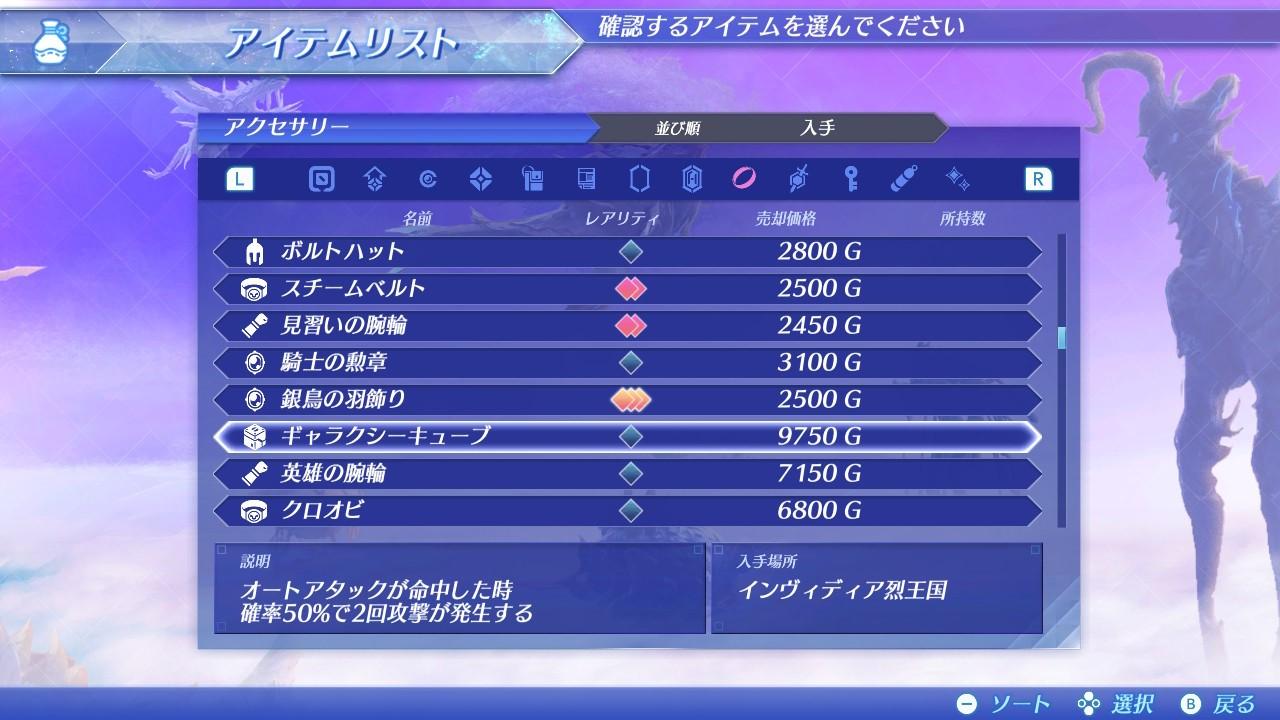 【ゼノブレイド2】最強装備『ギャラクシーキューブ』3つの入手方法・効果など! まとめ