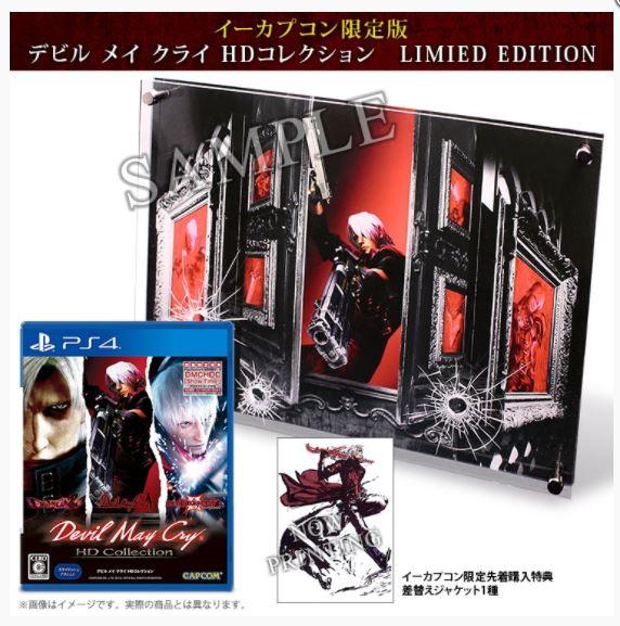 【デビルメイクライ HD コレクション】発売日・価格・内容・限定版・特典など! まとめ
