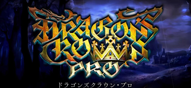 【ドラゴンズクラウン・プロ(PS4)】発売日・価格比較・内容・特典など! まとめ