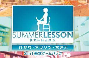 【サマーレッスン 3in 基本パック(PSVR)】発売日・セット内容・価格・特典など! まとめ