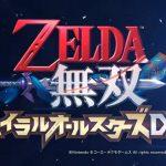 【ゼルダ無双DX】発売日やゲーム内容、前作との違いについて!