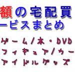 《宅配高額買取サービスまとめ》ゲーム/本・DVD/フィギュア/カードなど買取!