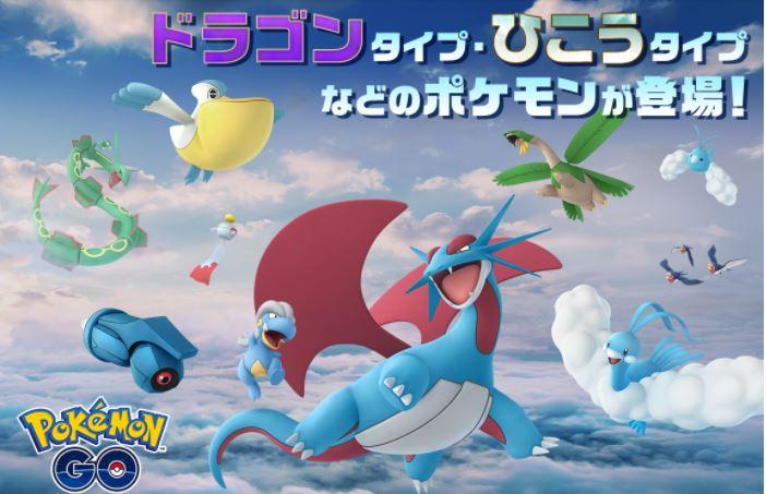 【ポケモンGO】20種類の新ポケモンが追加! チルットの色違いも!