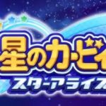 【星のカービィ スタアラ】裏技・エラー・バグ・不具合・小技・小ネタ情報まとめ!