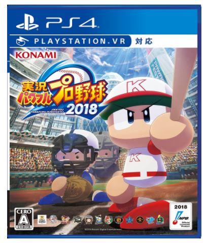 【パワプロ2018(PS4/Vita)】最新攻略方法 完全まとめ!