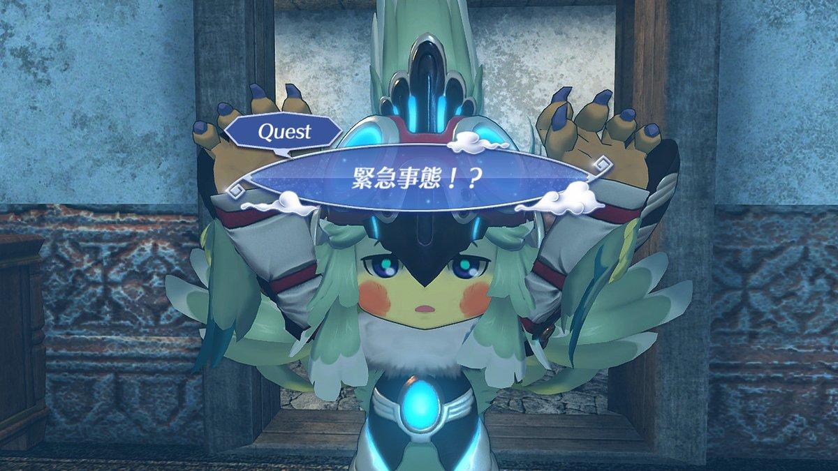 【ゼノブレイド2】『緊急事態!?』攻略法・報酬まとめ!