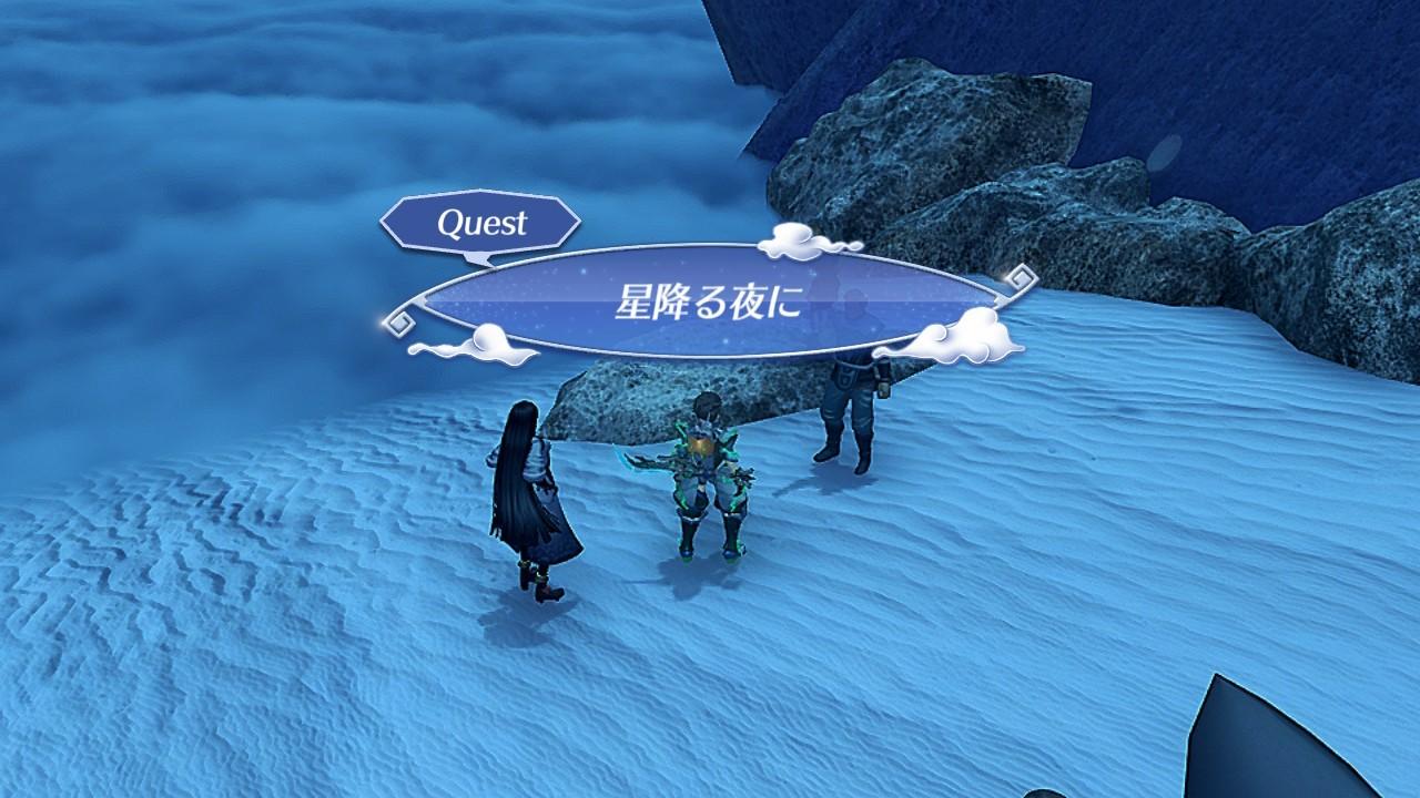 【ゼノブレイド2】『星降る夜に』攻略法・報酬まとめ!