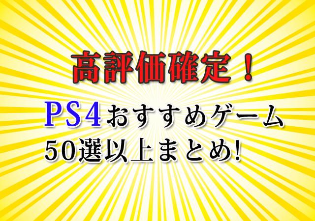 【PS4おすすめゲーム】新作~傑作ソフト50選以上!ジャンル別まとめ《2020年保存版》