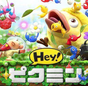 【Hey! ピクミン(3DS)】最新攻略情報 完全まとめ!
