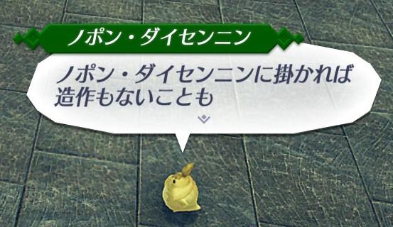 【ゼノブレイド2】『チャレンジバトル』限定アクセサリーの効果・入手方法一覧!