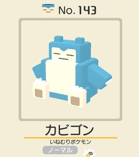 【ポケモンクエスト】カクコロシルクレープのレシピ・出現ポケモン『カビゴン』