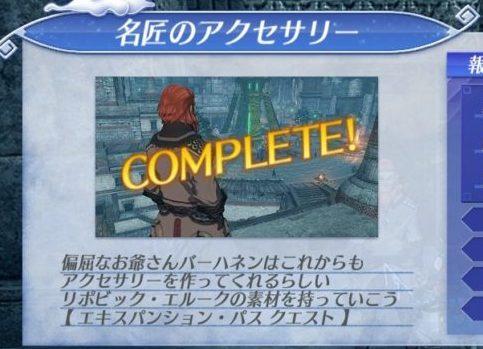 【ゼノブレイド2】名匠のアクセサリーの攻略チャートまとめ!