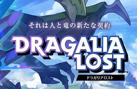 【ドラガリアロスト(ドラガリ)攻略】最新攻略 完全まとめ!