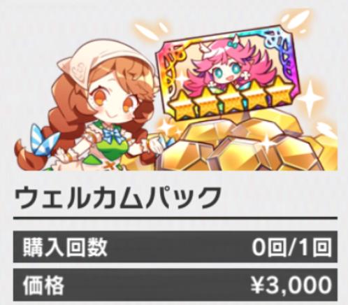 【ドラガリアロスト】おすすめのスペシャルパック・値段や効果など!