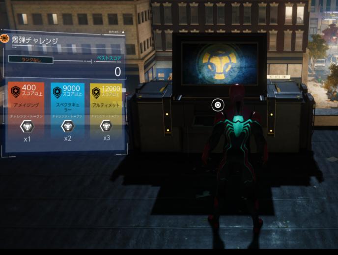 【スパイダーマン PS4】チャレンジトークンの入手方法・使い道など
