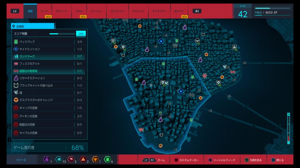 【スパイダーマン PS4】監視塔起動済みの全体マップ