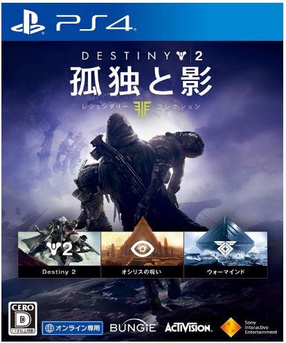 【Destiny 2 孤独と影】裏技・エラー・バグ・小技・小ネタ情報