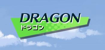 【ドラガリ】おすすめの火属性ドラゴンランキングの紹介と解説【ドラガリアロスト】