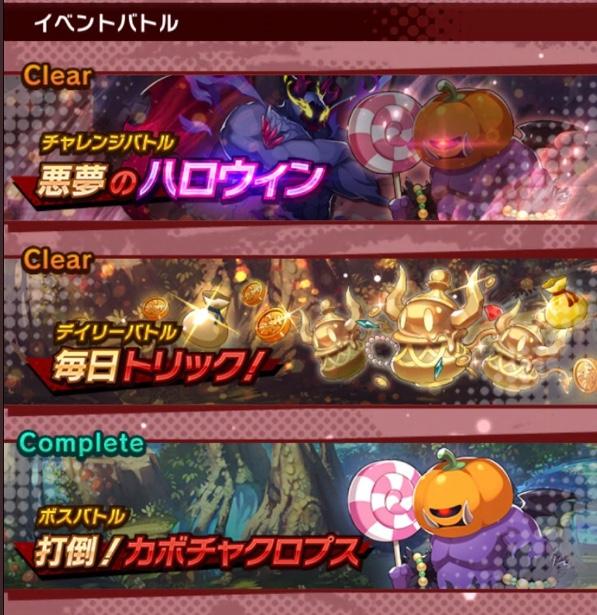 【ドラガリ】チャレンジバトル「悪夢のハロウィン」の攻略法【ドラガリアロスト】