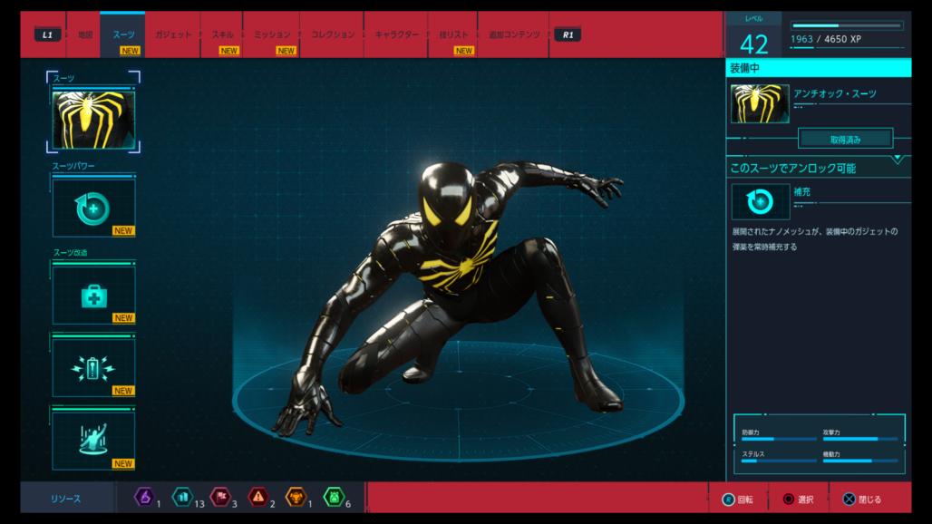 【スパイダーマン(PS4)】強くてニューゲームがついに実装! Ver.1.07と1.08の更新内容など