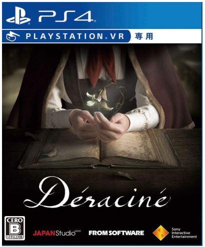 【PS4/Deracine(デラシネ)】発売日・評価・面白い要素まとめ!(動画あり)