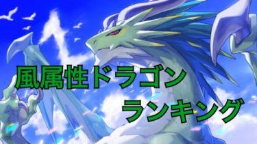 【ドラガリ】おすすめの風属性ドラゴンランキング【ドラガリアロスト】