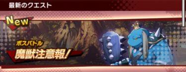 【ドラガリ】イベントボス「魔獣注意報」の攻略法【ドラガリアロスト】