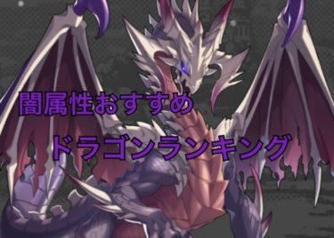 【ドラガリ】闇属性ドラゴンランキングの紹介と解説【ドラガリアロスト】