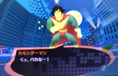 【ペルソナQ2】第1シアター『カモシダーマン』ストーリー攻略チャートまとめ!