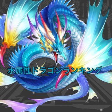 【ドラガリ】おすすめの水属性ドラゴンランキングの紹介と評価【ドラガリアロスト】