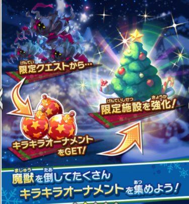 【ドラガリ攻略】星竜樹の効率のいい強化方法と効果【ドラガリアロスト】