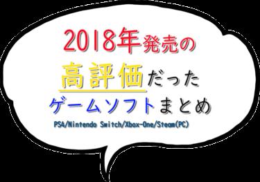 【2018年おすすめゲーム】高評価だった人気ソフト48本【保存版】